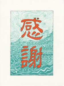 "Chinese ""gratitude"" with I Ching graphic: ""Wind over the lake: the image of inner truth."" Design by Meredith Eliassen, 2015."